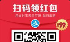 新用户注册使用支付宝,扫码领取红包