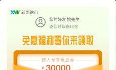 新网银行 邀请每位好友奖励50元