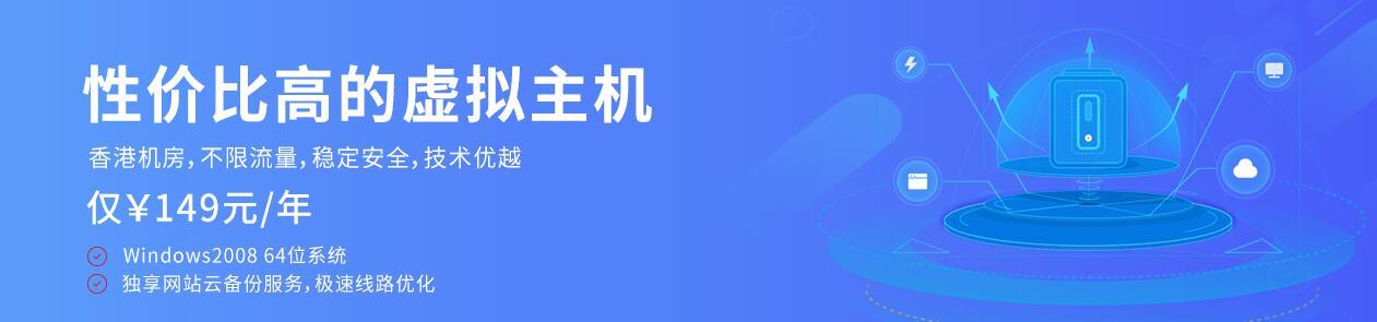 香港主机虚拟服务器宣传图.jpg